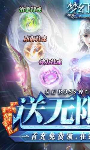 梦幻诸石-送无限红包游戏截图1