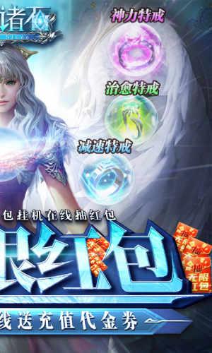 梦幻诸石-送无限红包游戏截图2