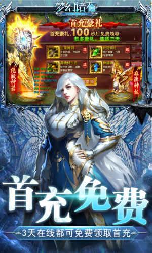 梦幻诸石-送无限红包游戏截图4