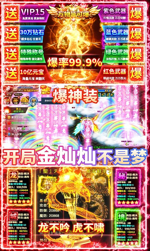 龙城秘境-送10W元充值图片 4