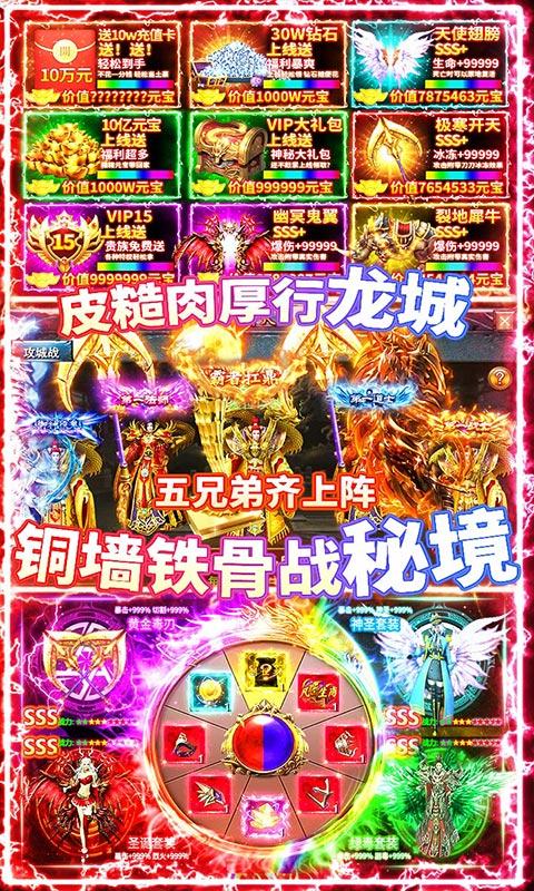 龙城秘境-送10W元充值图片 5