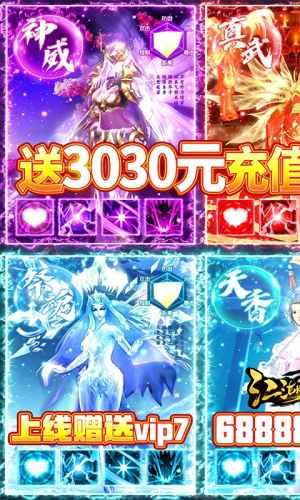 江湖风云-送3030元充值游戏截图1