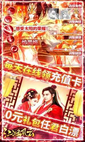 江湖风云-送3030元充值游戏截图4
