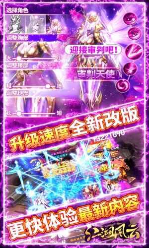 江湖风云-送3030元充值游戏截图5