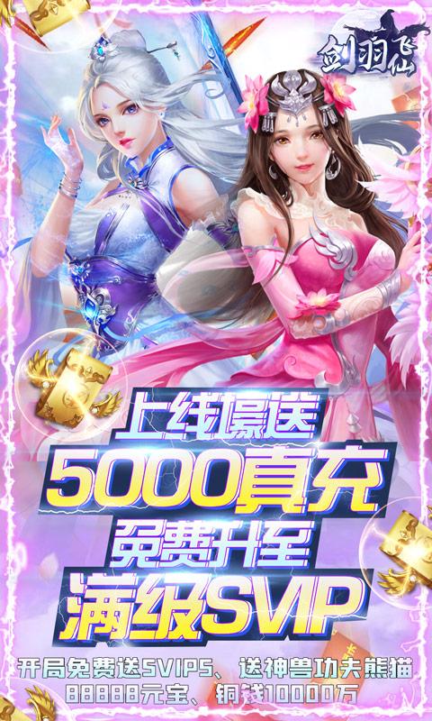 剑羽飞仙-送5000真充图片 1