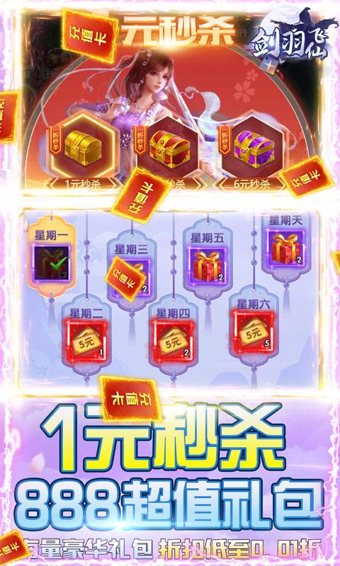剑羽飞仙-送5000真充图片 2