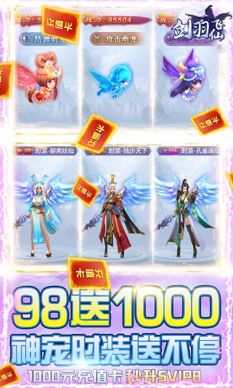 剑羽飞仙-送5000真充图片 3