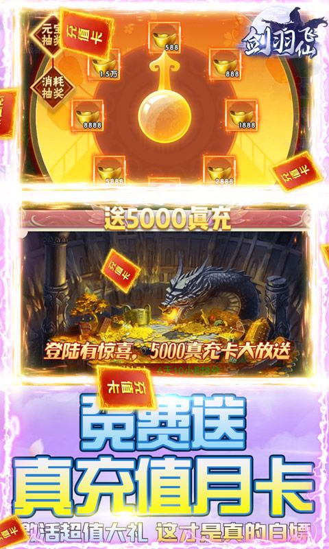 剑羽飞仙-送5000真充图片 4