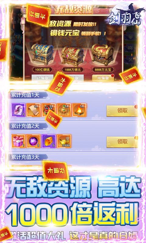 剑羽飞仙-送5000真充图片 5