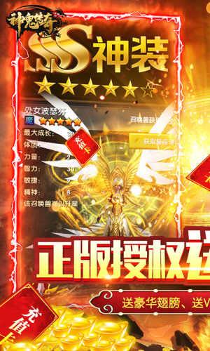 神鬼传奇-送千元充值游戏截图1