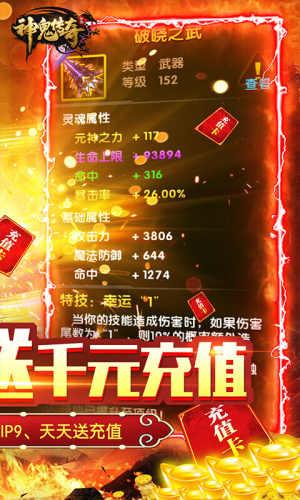 神鬼传奇-送千元充值游戏截图2
