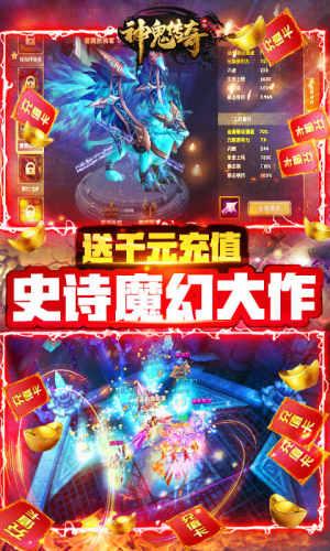 神鬼传奇-送千元充值游戏截图3