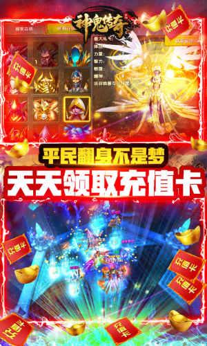 神鬼传奇-送千元充值游戏截图4