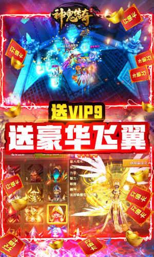 神鬼传奇-送千元充值游戏截图5
