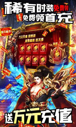 王者之战-正版单职业游戏截图3