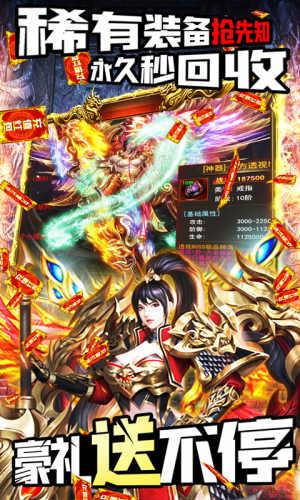 王者之战-正版单职业游戏截图4
