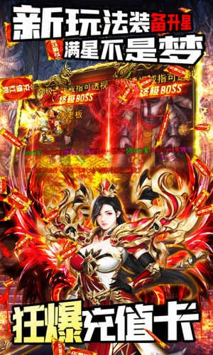 王者之战-正版单职业游戏截图5