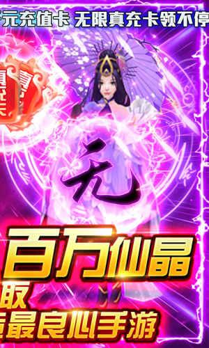 武当剑-送无限真充游戏截图2