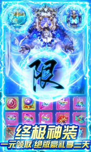武当剑-送无限真充游戏截图3