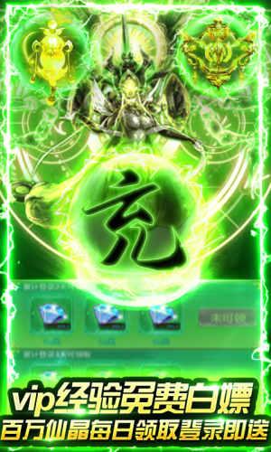 武当剑-送无限真充游戏截图5