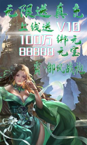 魔灵纪元-无限送真充游戏截图1