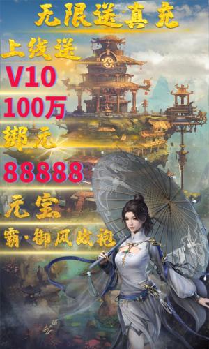 魔灵纪元-无限送真充游戏截图2