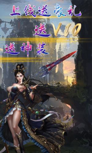 魔灵纪元-无限送真充游戏截图3