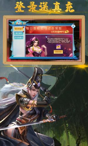 魔灵纪元-无限送真充游戏截图4