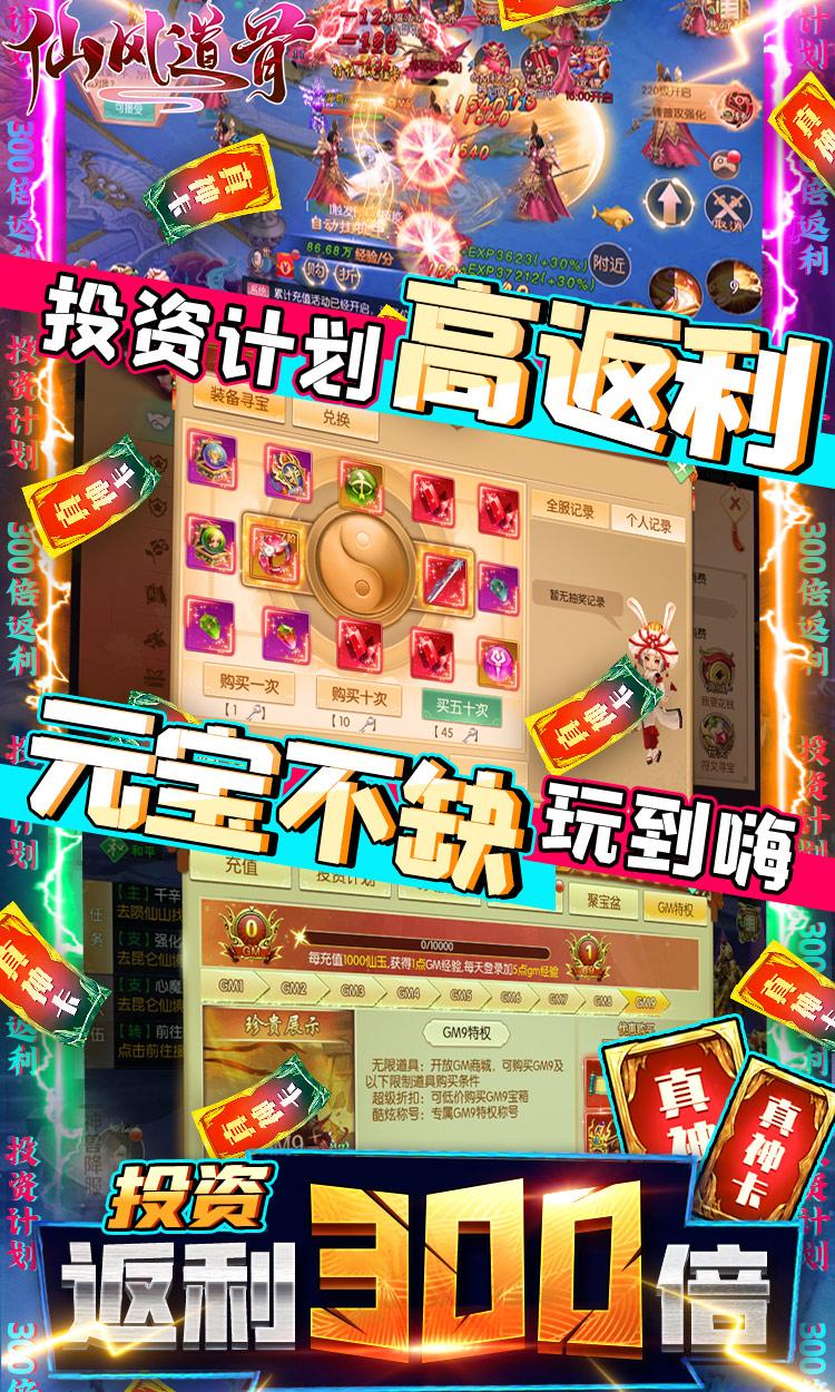 仙风道骨-送GM无限充图片 5