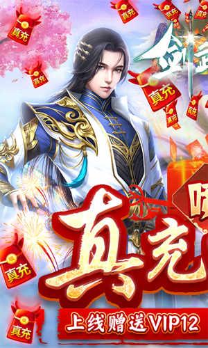 剑武九天-喷真充红包游戏截图1