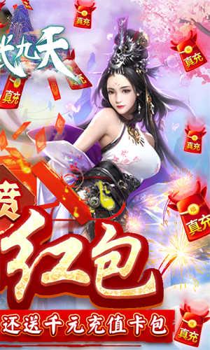 剑武九天-喷真充红包游戏截图2