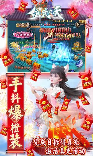 剑武九天-喷真充红包游戏截图5