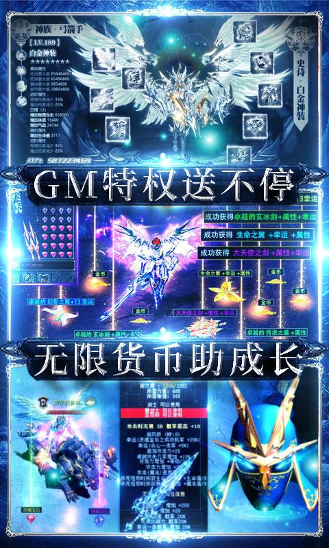 狩游世界-送满GM爆充图片 3
