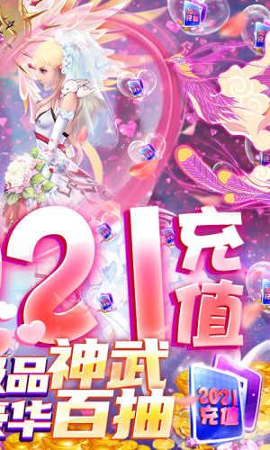六界仙尊-送2021充值游戏截图2