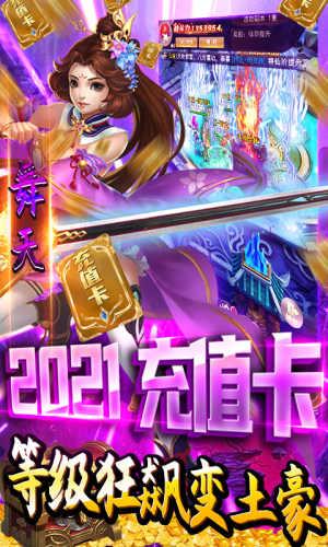 六界仙尊-送2021充值游戏截图5