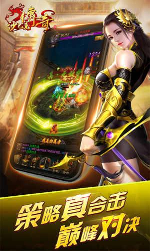 沙巴克传奇-定制版游戏截图4