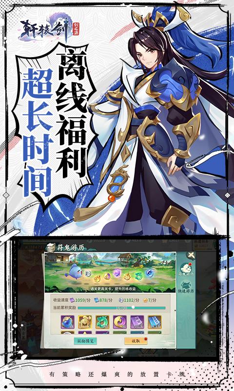 轩辕剑:剑之源图片 2