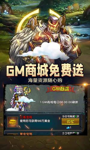 精灵战纪-GM无限充游戏截图4