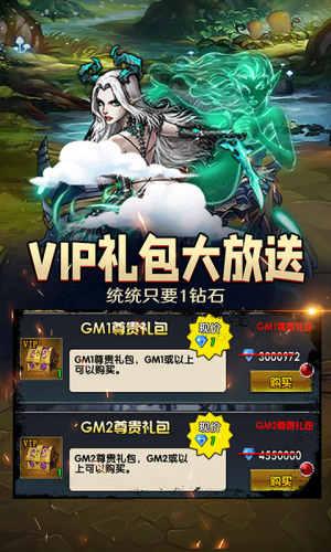 精灵战纪-GM无限充游戏截图5
