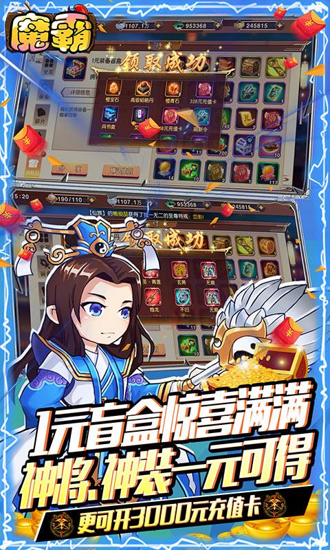 魔霸-GM送真充图片 4