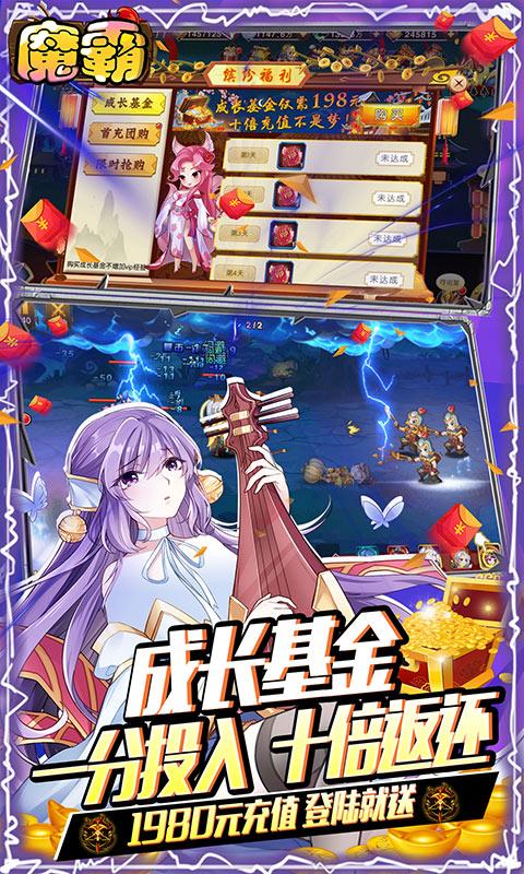 魔霸-GM送真充图片 5