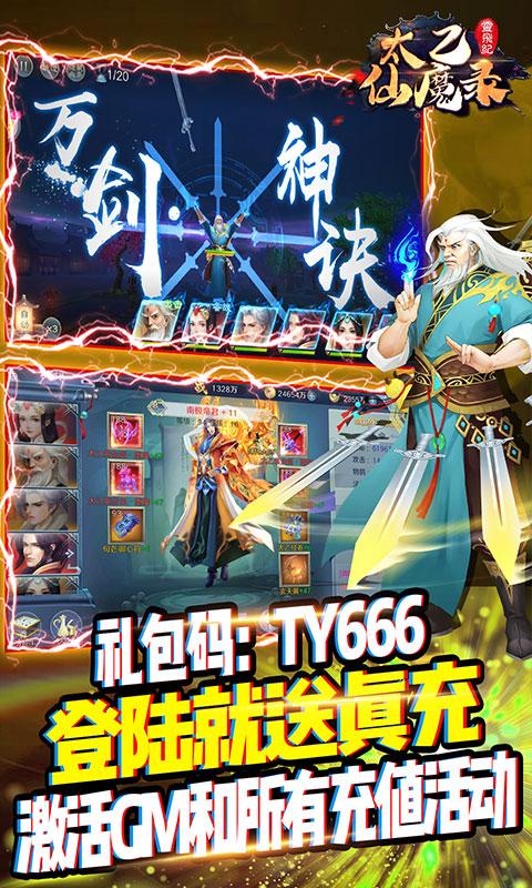 太乙仙魔录之灵飞纪-GM送真充图片 2