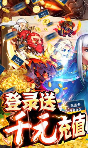 幻世英雄-福袋送千充游戏截图1