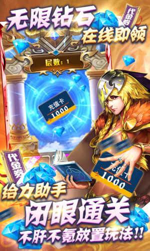 幻世英雄-福袋送千充游戏截图5