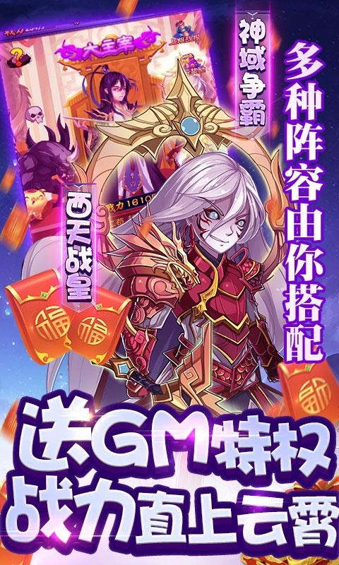 新大主宰-送GM无限抽图片 5
