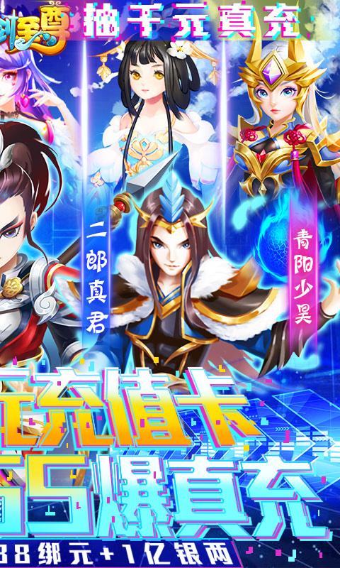 仙剑至尊-无限爆真充图片 2