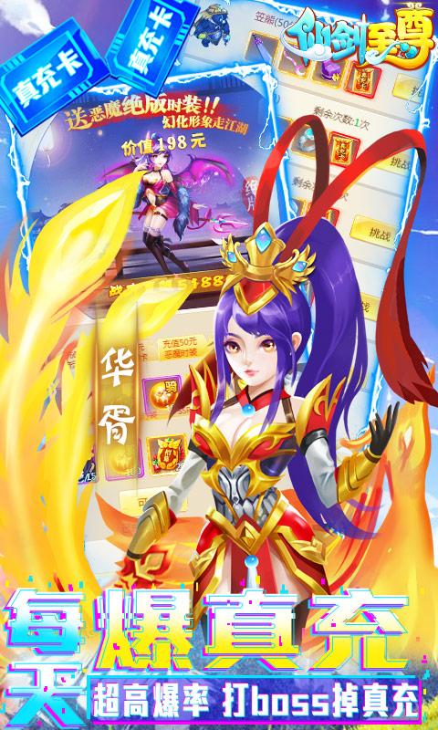 仙剑至尊-无限爆真充图片 4