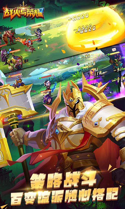 战火与荣耀-SSR英雄无限领图片 4