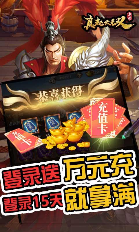 真赵云无双-送真赵云万充图片 3