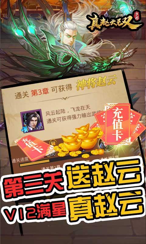 真赵云无双-送真赵云万充图片 4